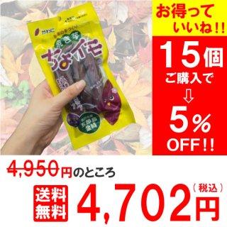 【5%OFFでお得にお買い物】ご自宅で焼き芋ちょイモ120g×15袋入