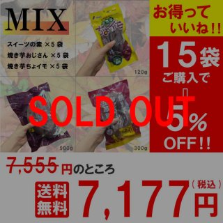 【5%OFFでお得にお買い物】ご自宅で焼き芋MIX3種類×15袋入