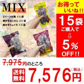 焼き芋MIX3種類×15袋 【5%OFF】【割引】【大袋特価】【受注生産】【焼芋全種類】【各5袋】【常温】【ダイエット】【自然食品】【ほくほく芋】【自宅用】