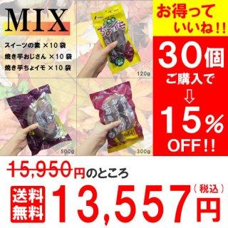 【15%OFFで超お得にお買い物】ご自宅で焼き芋MIX3種×30袋入