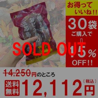 【15%OFFで超お得にお買い物】ご自宅で焼き芋おじさん300g×30袋入