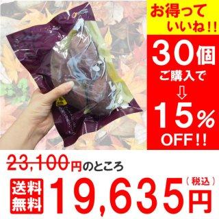 【15%OFFで超お得にお買い物】ご自宅で焼き芋スイーツの素500g×30袋入