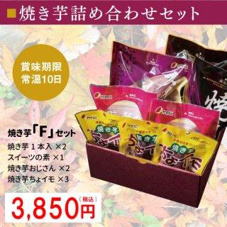 かわに焼き芋4種詰め合せ8袋入 【F】セット