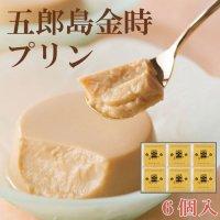 焼き芋ぷりん(6個入)