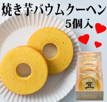 焼き芋バウムクーヘン ミニ (5個入)
