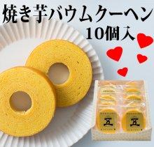 焼き芋バウムウーヘン ミニ (10個入)