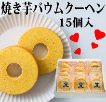 焼き芋バウムクーヘン ミニ (15個入)