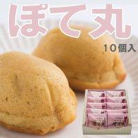ぽて丸(10個入)