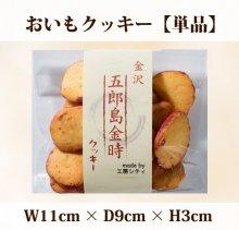 【単品】おいもクッキー