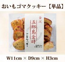 【単品】※ゴマ有 おいもゴマクッキー