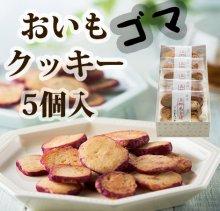 ※ゴマ有 おいもゴマクッキー(5個入)