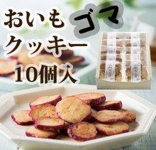 ※ゴマ有 おいもゴマクッキー(10個入)