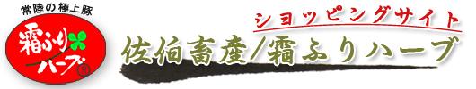 佐伯畜産/霜ふりハーブ