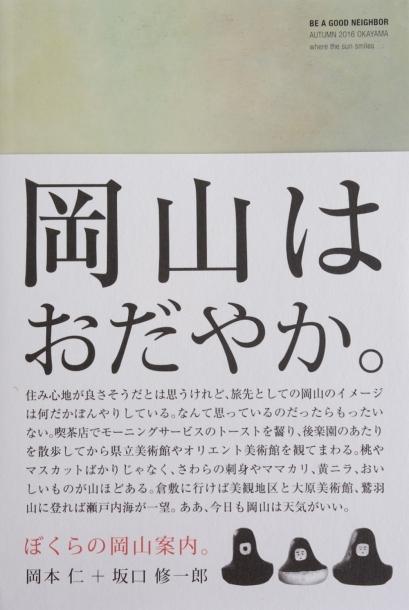 BE A GOOD NEIGHBOR 『ぼくらの岡山案内。』編著岡本仁・坂口修一郎