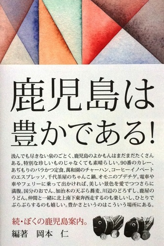 BE A GOOD NEIGHBOR『続・ぼくの鹿児島案内。』編著 岡本仁
