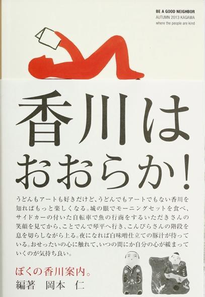 BE A GOOD NEIGHBOR『ぼくの香川案内。』 編著 岡本仁