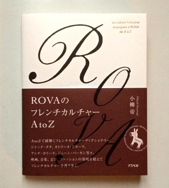 小柳 帝 著/ROVAのフレンチカルチャー AtoZ
