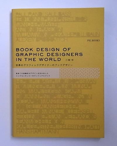 小柳 帝 / 世界のグラフィックデザイナーのブックデザイン