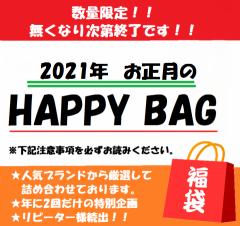 2021★ お正月 プレミアム HAPPYBAG★