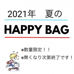 <img class='new_mark_img1' src='https://img.shop-pro.jp/img/new/icons25.gif' style='border:none;display:inline;margin:0px;padding:0px;width:auto;' />2021★夏のHAPPYBAG★
