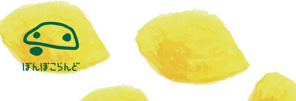 岩城島から芋菓子・レモンをメインとした柑橘(純離島産)をお届けします ぽんぽこらんど