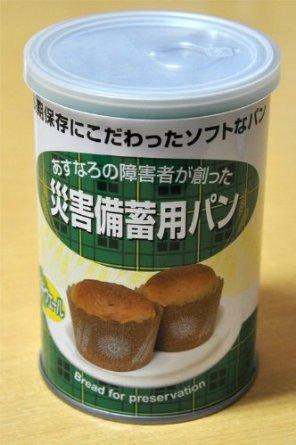 災害備蓄用パン 1ケース(24缶入)【特殊衣料】