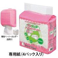 ワンタッチトイレットペーパー 1袋  【クリンペットジャパン 】