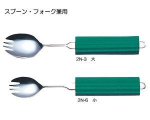 オールステンレスハンドル・スポンジ付S-2【 メーカ品番:N-6/S-2 】    【フセ企画】
