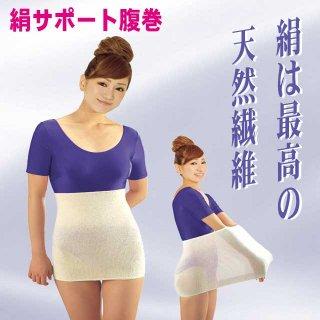 【シルク】絹サポート腹巻 絹100% オフホワイト ピンク のびのび構造 妊婦さんにも人気!!