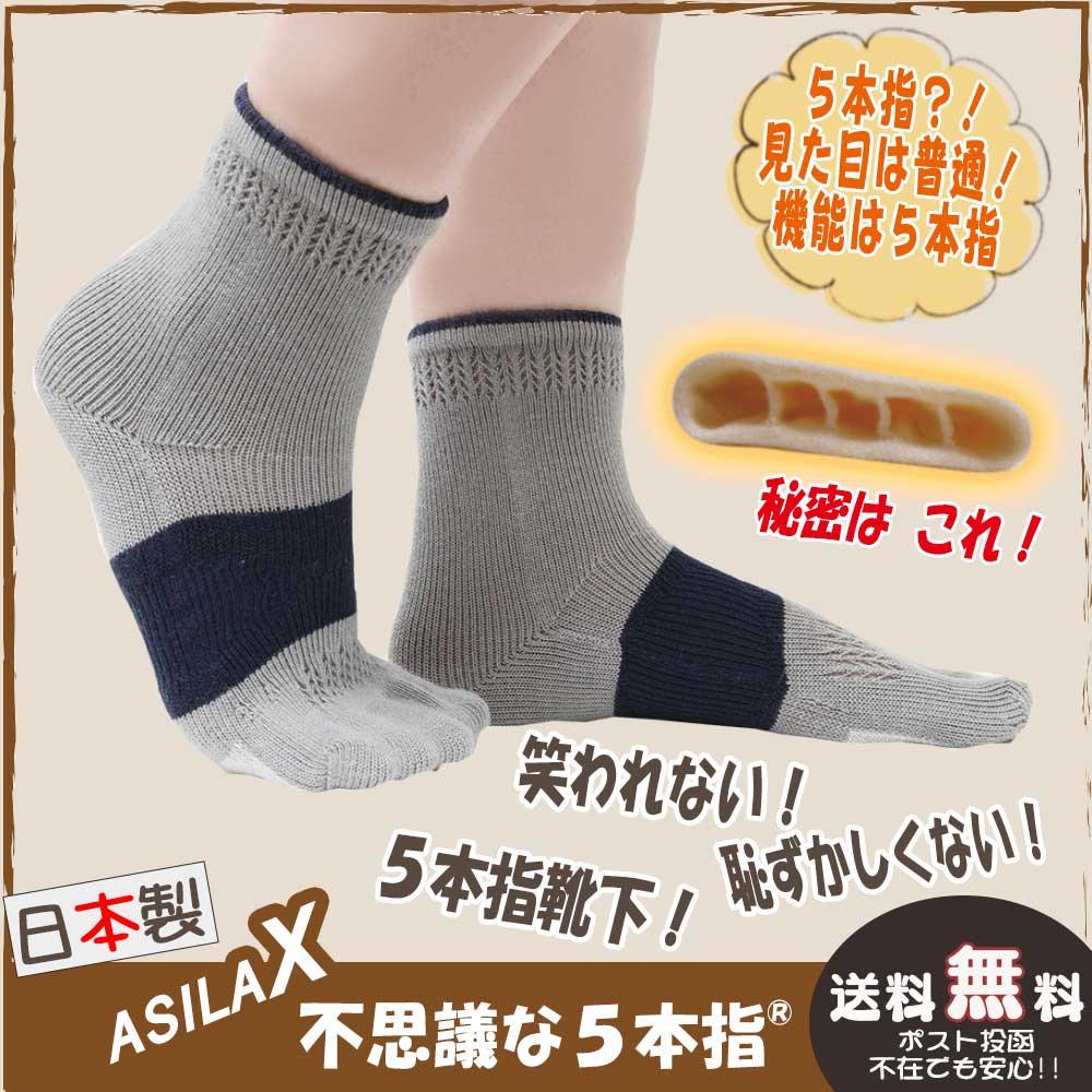 【ASILAX】アシラックス 不思議な5本指<br>シークレット 5本指ソックス<br>日本製 高機能靴下 履けば納得!! ムレ 臭い 水虫