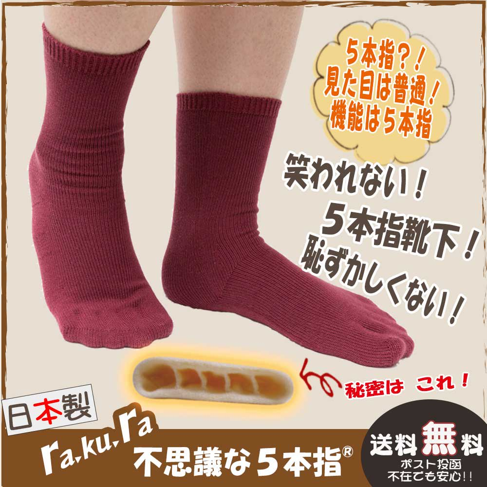 ラ・ク・ラ不思議な5本指<br>【rakura】<br>シークレット 5本指ソックス<br>見た目は普通の靴下!実は5本指! 日本製 高機能靴下