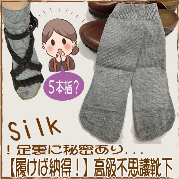【履けば納得!】高級不思議靴下<br>(rakura)(S〜Mサイズ)<br>シークレット 5本指ソックス<br>無縫製(ホールガーメント®)<br>ストレスフリー<br>