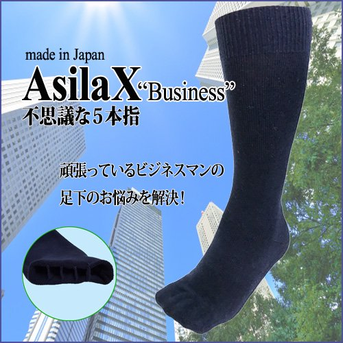 【ASILAX】アシラックス不思議な5本指靴下<br>綿(ビジネス)【1P】無縫製 ストレスフリー<br>シークレット 5本指ソックス<br>日本製
