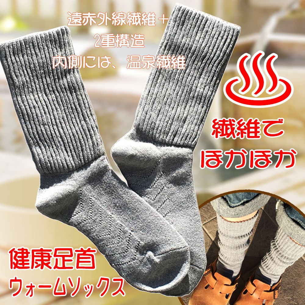<img class='new_mark_img1' src='//img.shop-pro.jp/img/new/icons14.gif' style='border:none;display:inline;margin:0px;padding:0px;width:auto;' />【温泉繊維】健康足首<br>ウォームソックス<br>