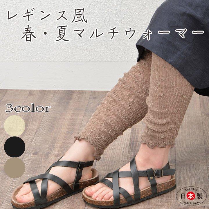レギンス風 日本製 ナチュラル コットン マルチウォーマ  用途自由 手 足 足首 手首 のばしても、クシュクシュしても!