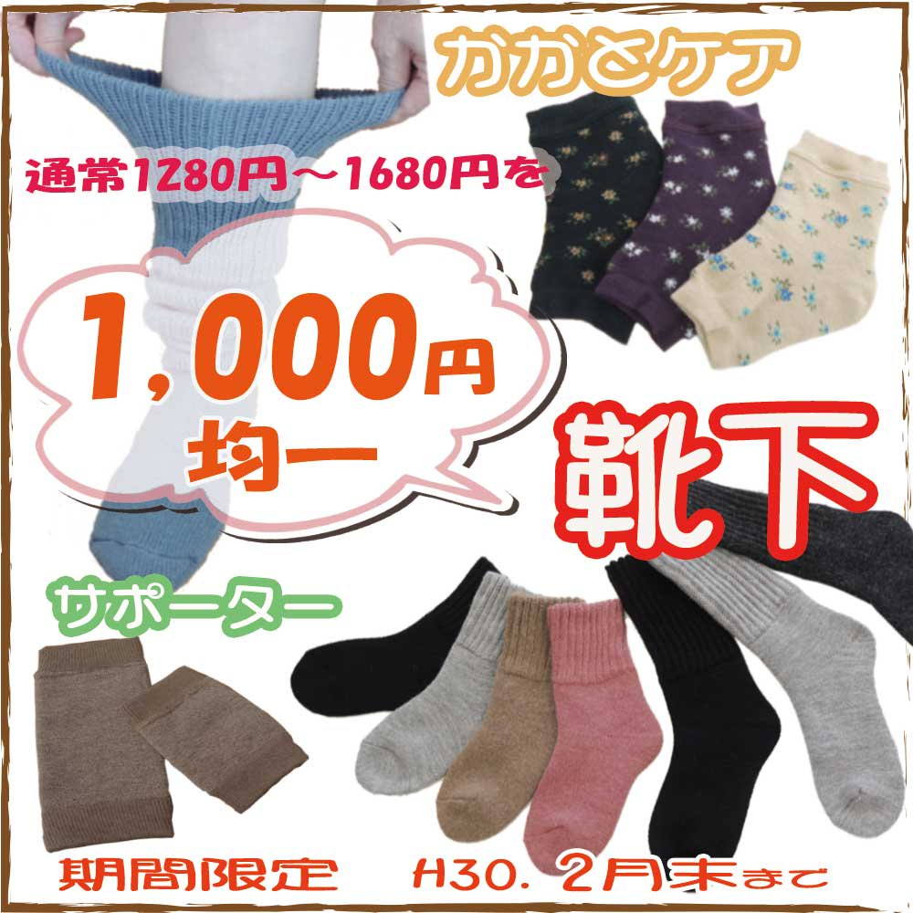 <img class='new_mark_img1' src='//img.shop-pro.jp/img/new/icons34.gif' style='border:none;display:inline;margin:0px;padding:0px;width:auto;' />【お買い得】どれでも1点 1000円均一<br>期間限定 2018/2末迄<br>サポーター 靴下 カカトケア ハイソックス