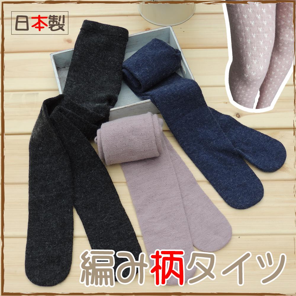【編み柄タイツ】アンゴラ混 ストレスフリー<br>無縫製 ホールガーメント® 日本製