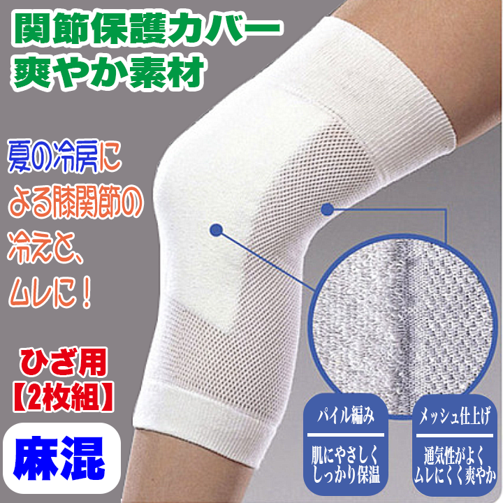 夏用【麻混】関節保護カバー(ひざ用)関節の冷えを予防
