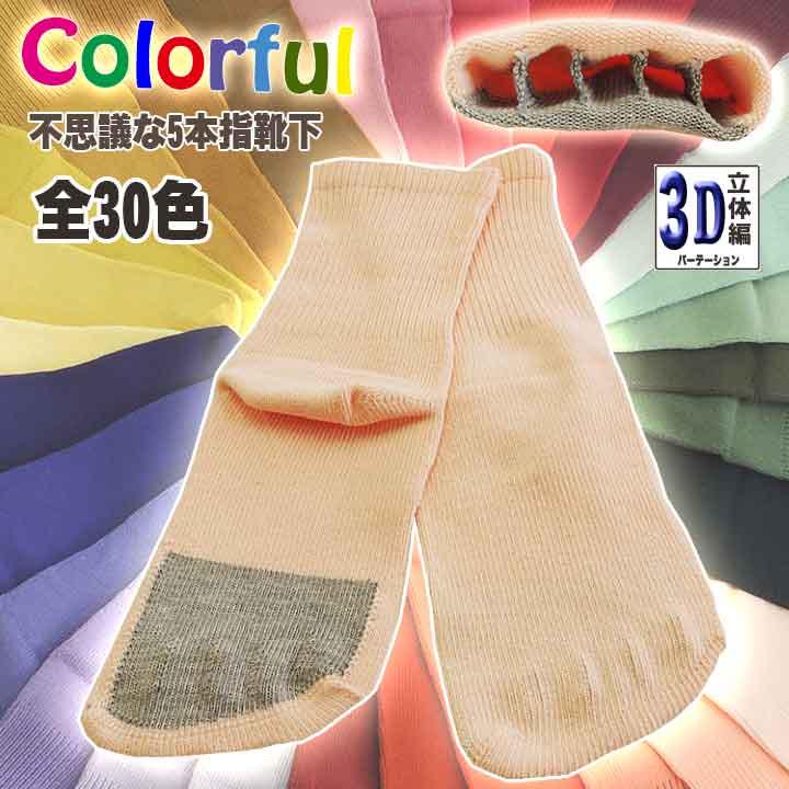カラフル不思議な五本指靴下<br>シークレット 5本指ソックス<br>見た目は普通の靴下!実は5本指! 日本製 高機能靴下カラフル(30色)Ag(銀)