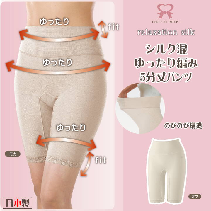 【シルク混】ゆったり編み薄地5分丈パンツ(2枚セット(同色))50%OFF 半額 モカ オフ  肌触り抜群 肌に触れる部分はシルク100% ハートフルリボン