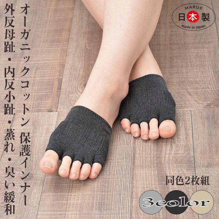 拇趾・小指 保護パット 蒸れ 臭い 水虫の予防 緩和