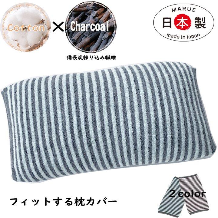 【備長炭】ズレない快眠枕カバー のびのび枕カバー いろいろなサイズにフィットする! 吸湿・通気性に優れた 日本製