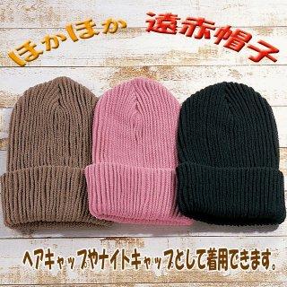 ほかほか【遠赤】帽子 伸縮性抜群!子供から大人まで 365日ご使用いただけます。綿素材 選択OK! 男女兼用 日本製