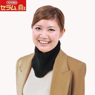 NEW【遠赤】ネックウォーマー<縞柄> 日本製 衿もとあったか! 優しい・あったかい コンパクト設計
