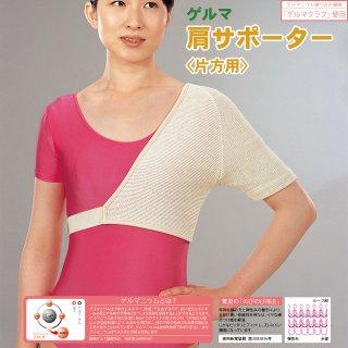 【ゲルマ】<br>肩サポーター<片方用><br>左右肩兼用 男女兼用 のびのび構造 (ボアテープタイプ)