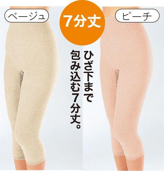 【ゲルマ】のびのびパンツ 7分丈 腹巻パンツ 温活 冷えは万病の元 腰、お腹、下半身を温める インナー 下着 ズロース 毛糸のパンツ
