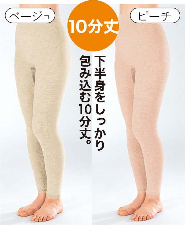 【ゲルマ】のびのびパンツ 10分丈 腹巻パンツ 温活 冷えは万病の元 腰、お腹、下半身を温める インナー 下着 ズロース 毛糸のパンツ
