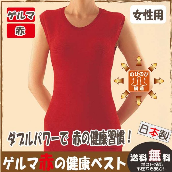【ゲルマ】赤の健康ベスト(女性用)赤の健康習慣 のびのび構造 ゲルマ+赤の ダブルパワー 赤 下着 赤 インナー