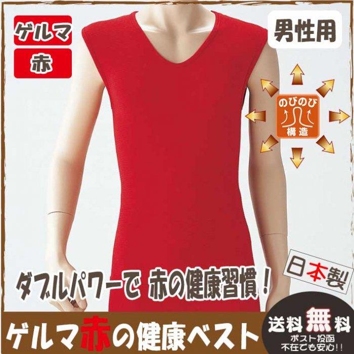 【ゲルマ】赤の健康ベスト(男性用)赤の健康習慣 のびのび構造 ゲルマ+赤の ダブルパワー 赤 下着 赤 インナー
