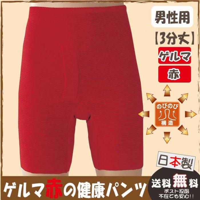 【ゲルマ】赤の健康パンツ(男性用3分丈)のびのびパンツ  腹巻パンツ 温活 腰、お腹、下半身を温める インナー 下着 ズロース 毛糸のパンツ